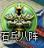 石兵.png
